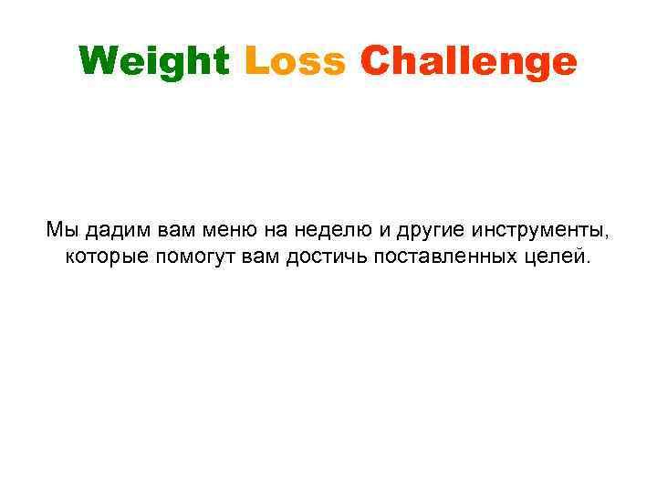 Weight Loss Challenge Мы дадим вам меню на неделю и другие инструменты, которые помогут