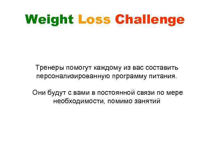 Weight Loss Challenge Тренеры помогут каждому из вас составить персонализированную программу питания. Они будут