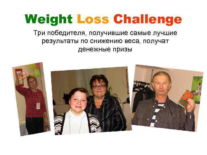 Weight Loss Challenge Три победителя, получившие самые лучшие результаты по снижению веса, получат денежные