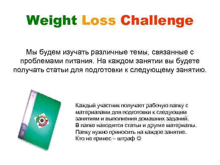 Weight Loss Challenge Мы будем изучать различные темы, связанные с проблемами питания. На каждом