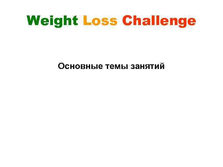 Weight Loss Challenge Основные темы занятий