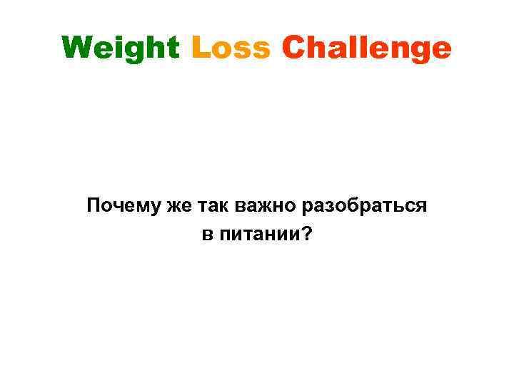 Weight Loss Challenge Почему же так важно разобраться в питании?