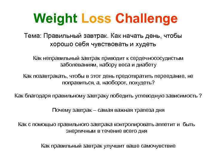Weight Loss Challenge Тема: Правильный завтрак. Как начать день, чтобы хорошо себя чувствовать и