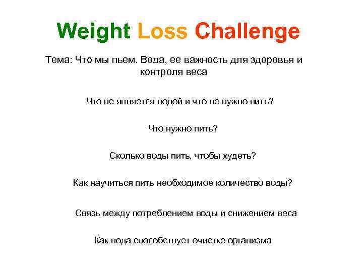 Weight Loss Challenge Тема: Что мы пьем. Вода, ее важность для здоровья и контроля
