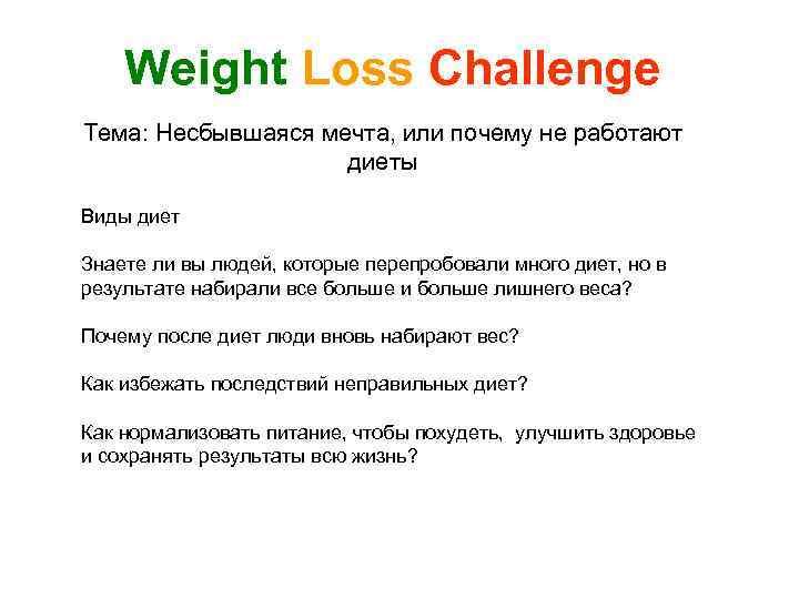 Weight Loss Challenge Тема: Несбывшаяся мечта, или почему не работают диеты Виды диет Знаете