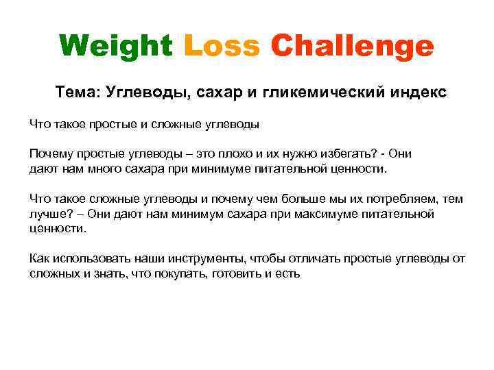 Weight Loss Challenge Тема: Углеводы, сахар и гликемический индекс Что такое простые и сложные
