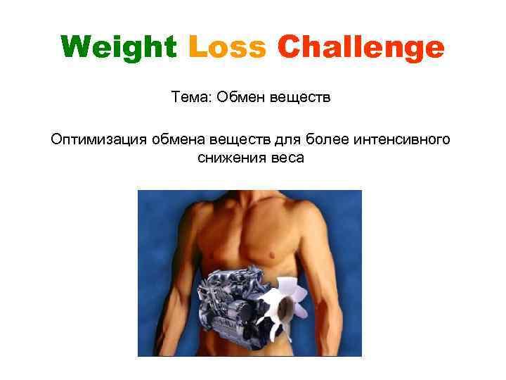 Weight Loss Challenge Тема: Обмен веществ Оптимизация обмена веществ для более интенсивного снижения веса