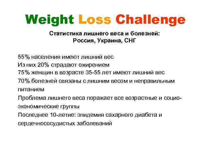 Weight Loss Challenge Статистика лишнего веса и болезней: Россия, Украина, СНГ 55% населения имеют