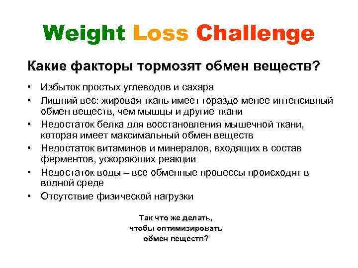 Weight Loss Challenge Какие факторы тормозят обмен веществ? • Избыток простых углеводов и сахара