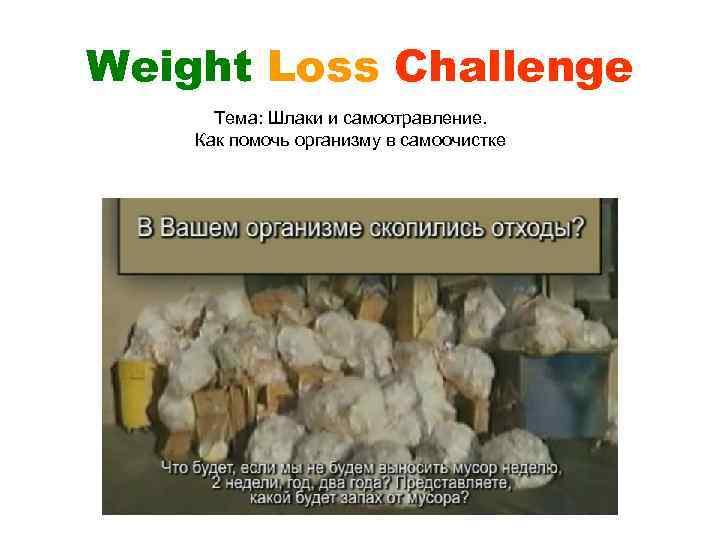 Weight Loss Challenge Тема: Шлаки и самоотравление. Как помочь организму в самоочистке