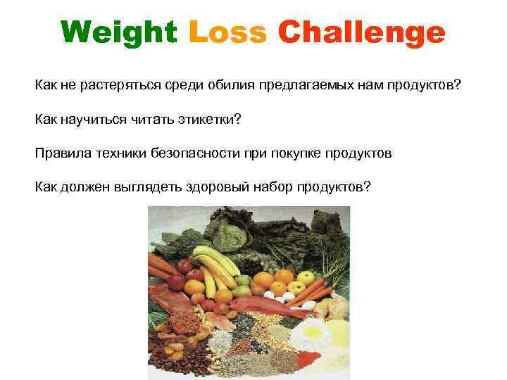 Weight Loss Challenge Как не растеряться среди обилия предлагаемых нам продуктов? Как научиться читать