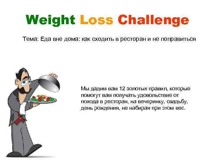 Weight Loss Challenge Тема: Еда вне дома: как сходить в ресторан и не поправиться