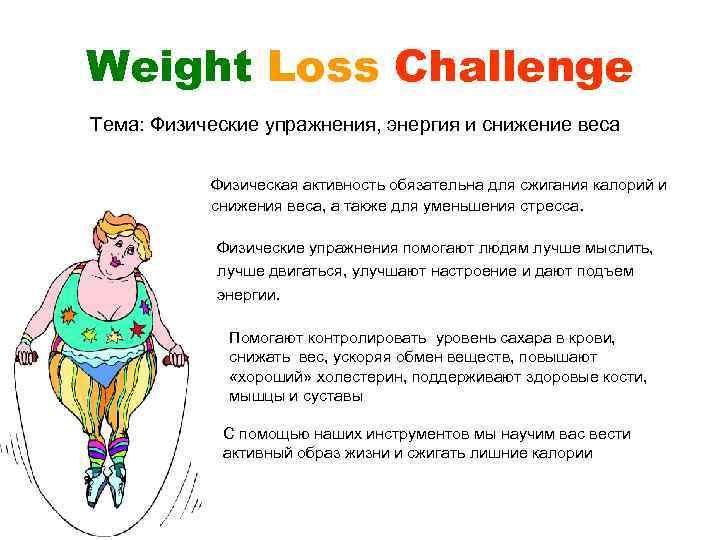 Weight Loss Challenge Тема: Физические упражнения, энергия и снижение веса Физическая активность обязательна для