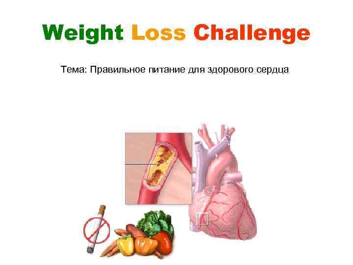 Weight Loss Challenge Тема: Правильное питание для здорового сердца