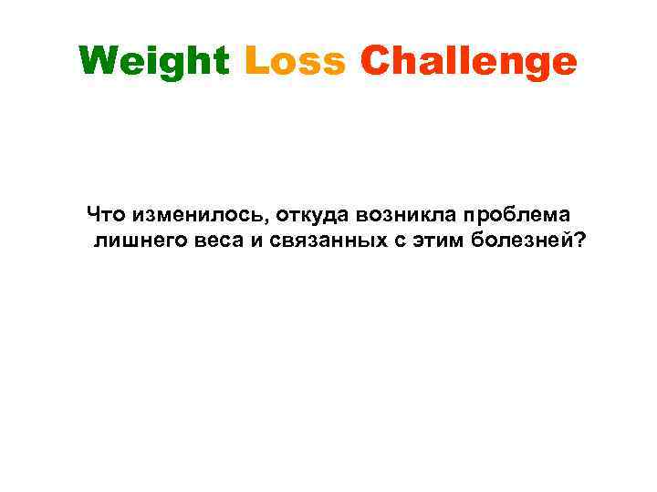Weight Loss Challenge Что изменилось, откуда возникла проблема лишнего веса и связанных с этим