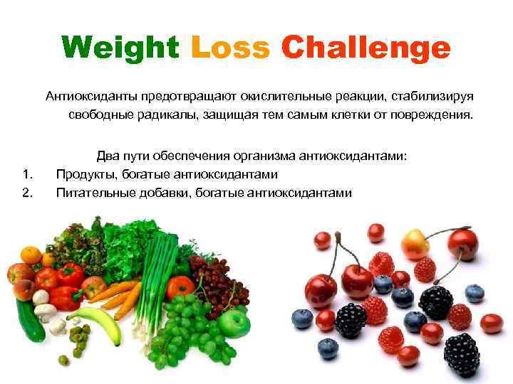 Weight Loss Challenge Антиоксиданты предотвращают окислительные реакции, стабилизируя свободные радикалы, защищая тем самым клетки