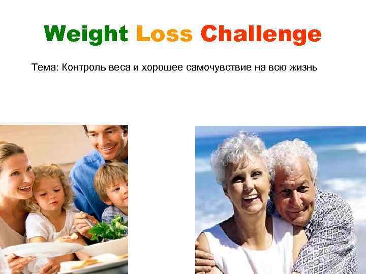 Weight Loss Challenge Тема: Контроль веса и хорошее самочувствие на всю жизнь