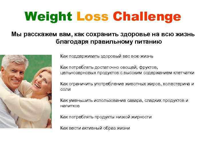 Weight Loss Challenge Мы расскажем вам, как сохранить здоровье на всю жизнь благодаря правильному