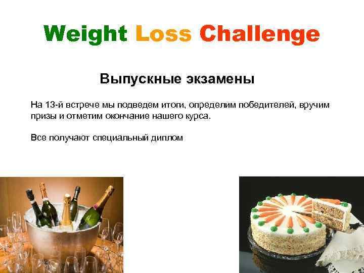 Weight Loss Challenge Выпускные экзамены На 13 -й встрече мы подведем итоги, определим победителей,