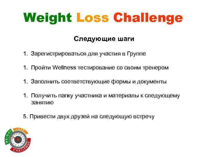 Weight Loss Challenge Следующие шаги 1. Зарегистрироваться для участия в Группе 1. Пройти Wellness
