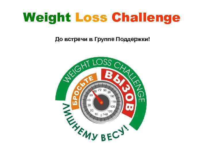 Weight Loss Challenge До встречи в Группе Поддержки!