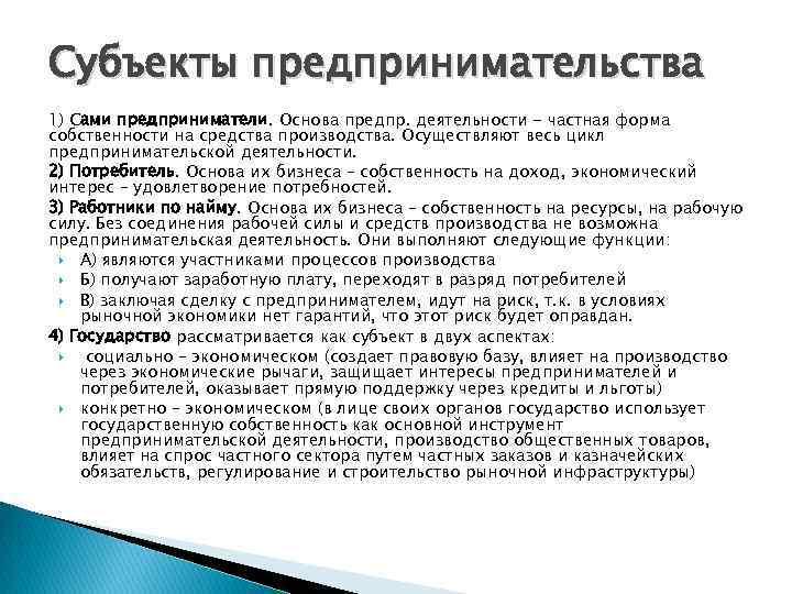Субъекты предпринимательства 1) Сами предприниматели. Основа предпр. деятельности - частная форма собственности на средства