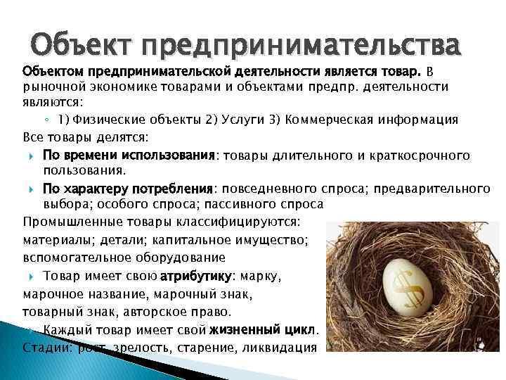 Объект предпринимательства Объектом предпринимательской деятельности является товар. В рыночной экономике товарами и объектами предпр.
