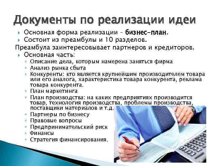 Документы по реализации идеи Основная форма реализации – бизнес-план. Состоит из преамбулы и 10