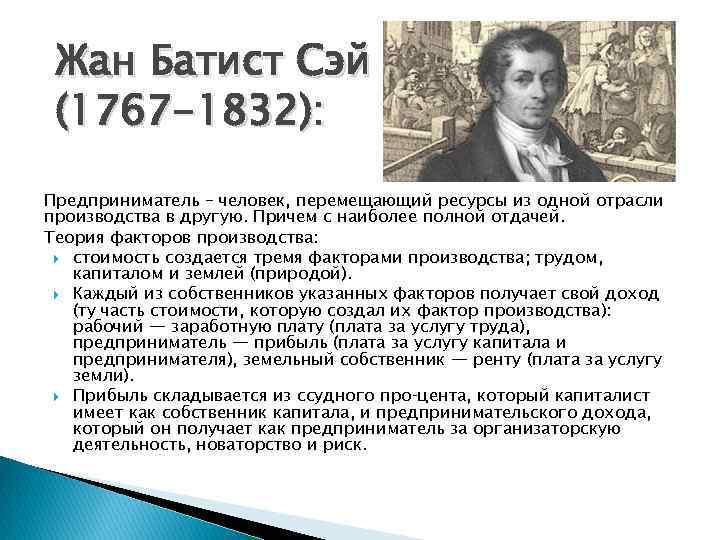 Жан Батист Сэй (1767 -1832): Предприниматель – человек, перемещающий ресурсы из одной отрасли производства