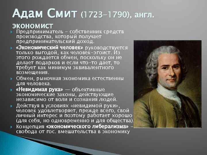 Адам Смит (1723 -1790), англ. экономист Предприниматель - собственник средств производства, который получает предпринимательский