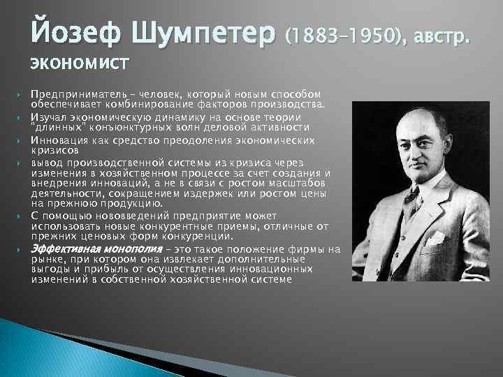 Йозеф Шумпетер (1883– 1950), австр. экономист Предприниматель – человек, который новым способом обеспечивает комбинирование