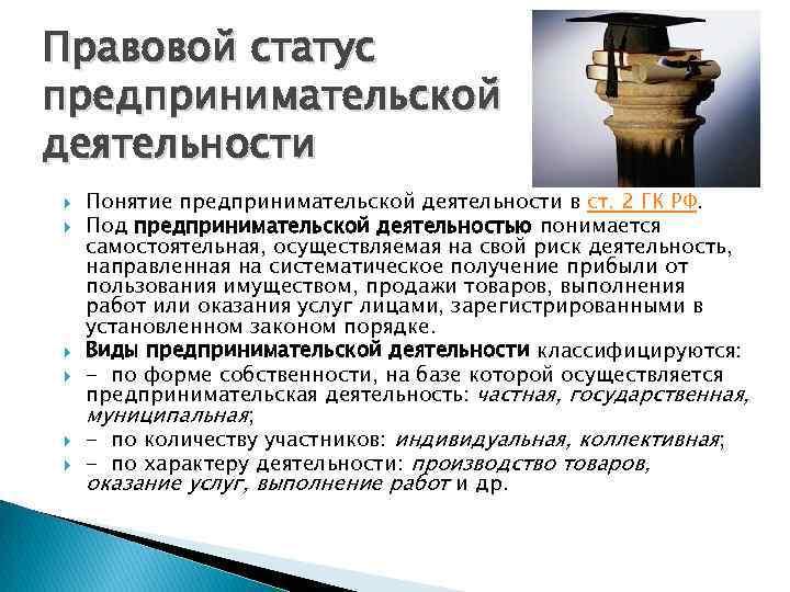 Правовой статус предпринимательской деятельности Понятие предпринимательской деятельности в ст. 2 ГК РФ. Под предпринимательской