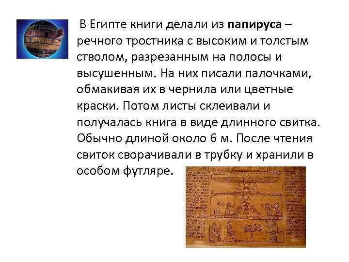 В Египте книги делали из папируса – речного тростника с высоким и толстым