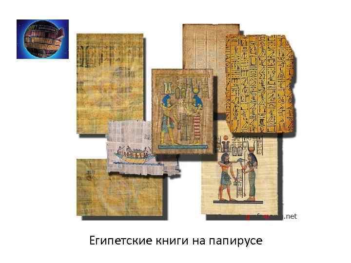 Египетские книги на папирусе