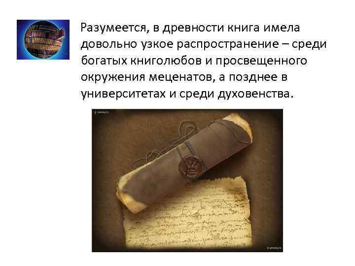 Разумеется, в древности книга имела довольно узкое распространение – среди богатых книголюбов и