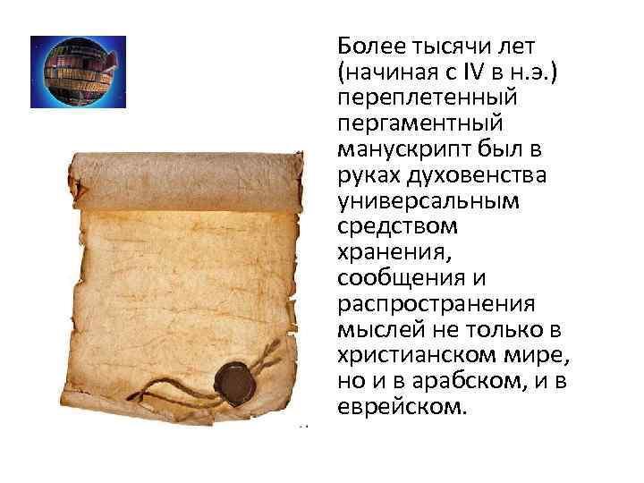 Более тысячи лет (начиная с IV в н. э. ) переплетенный пергаментный манускрипт