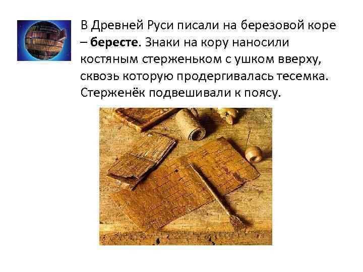В Древней Руси писали на березовой коре – бересте. Знаки на кору наносили костяным