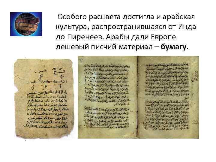 Особого расцвета достигла и арабская культура, распространившаяся от Инда до Пиренеев. Арабы дали