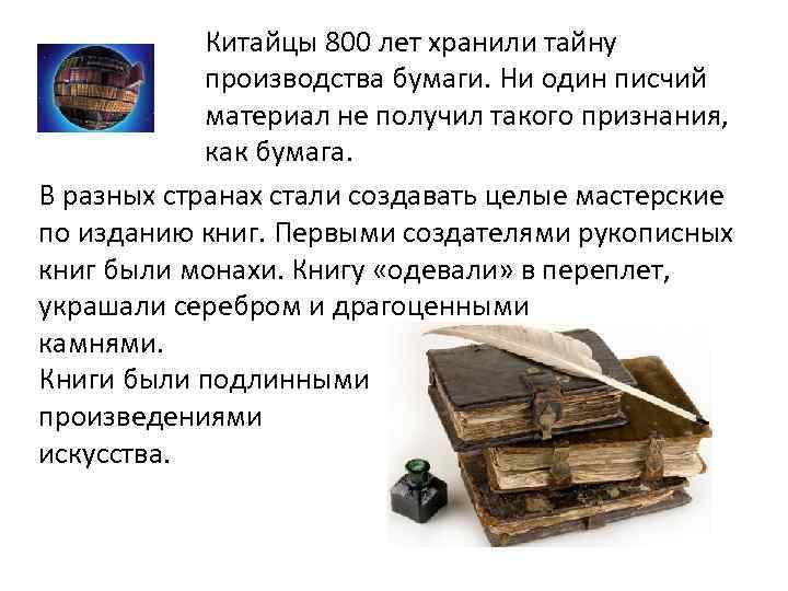 Китайцы 800 лет хранили тайну производства бумаги. Ни один писчий материал не получил такого