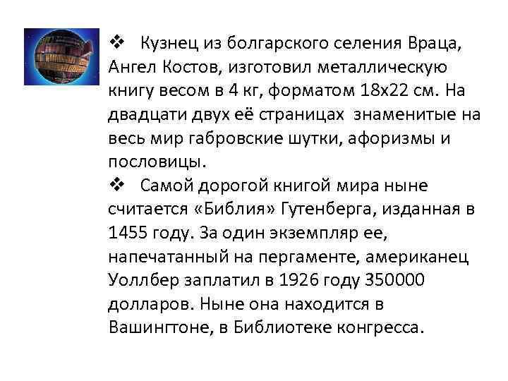 v Кузнец из болгарского селения Враца, Ангел Костов, изготовил металлическую книгу весом в 4