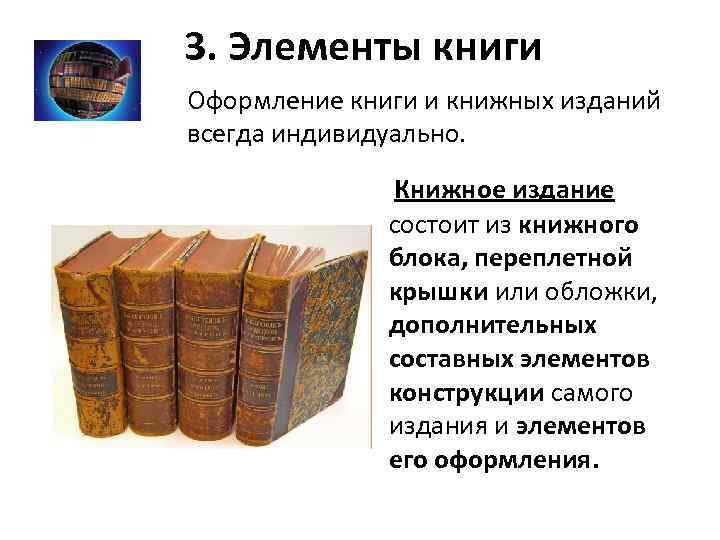 3. Элементы книги Оформление книги и книжных изданий всегда индивидуально. Книжное издание состоит из