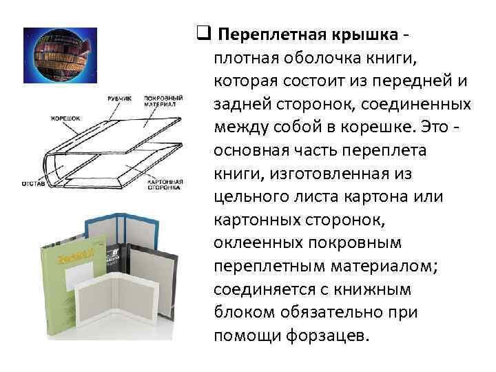 q Переплетная крышка - плотная оболочка книги, которая состоит из передней и задней сторонок,