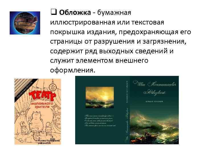 q Обложка - бумажная иллюстрированная или текстовая покрышка издания, предохраняющая его страницы от разрушения
