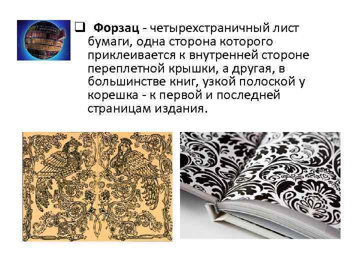 q Форзац - четырехстраничный лист бумаги, одна сторона которого приклеивается к внутренней стороне переплетной