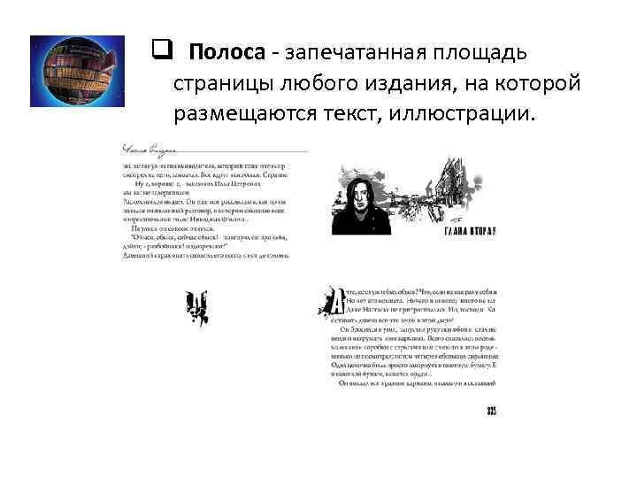 q Полоса - запечатанная площадь страницы любого издания, на которой размещаются текст, иллюстрации.