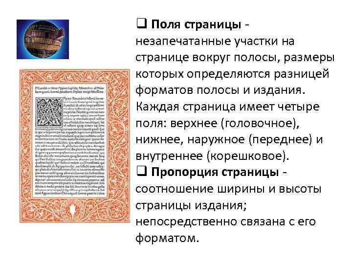 q Поля страницы - незапечатанные участки на странице вокруг полосы, размеры которых определяются разницей