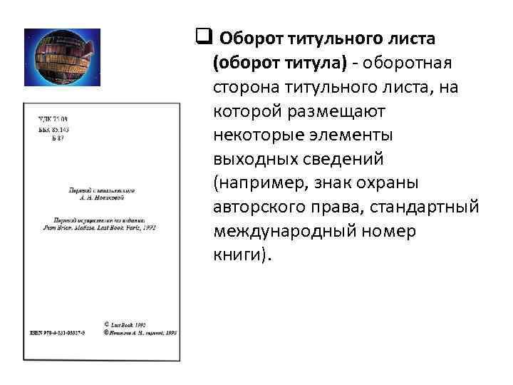 q Оборот титульного листа (оборот титула) - оборотная сторона титульного листа, на которой размещают