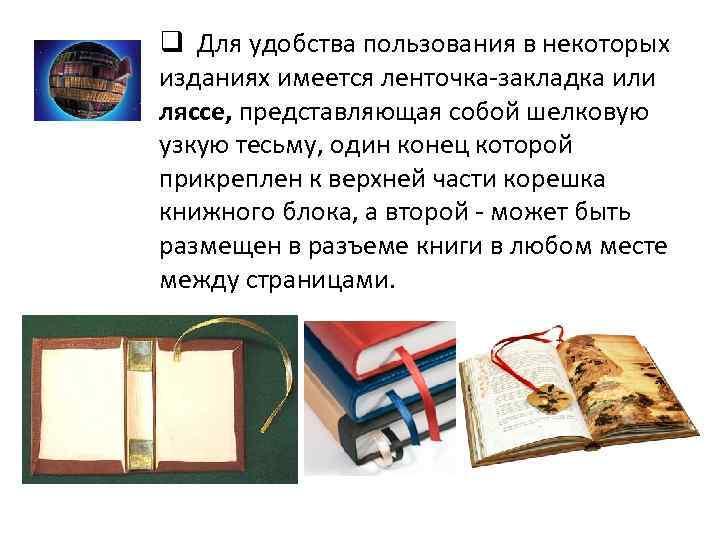q Для удобства пользования в некоторых изданиях имеется ленточка-закладка или ляссе, представляющая собой шелковую