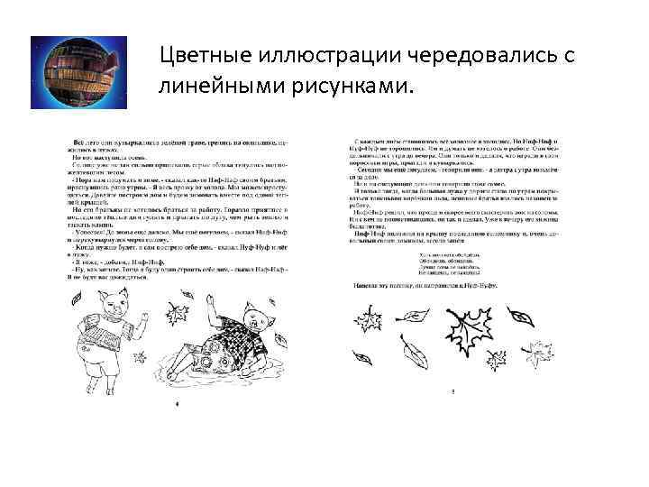 Цветные иллюстрации чередовались с линейными рисунками.
