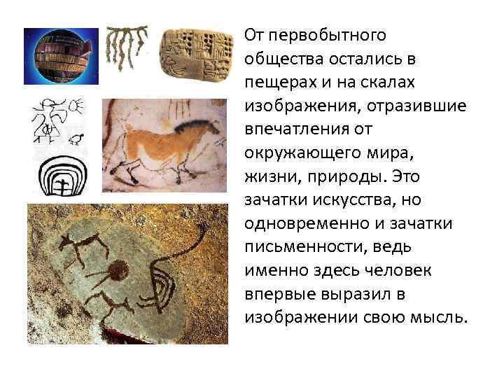 От первобытного общества остались в пещерах и на скалах изображения, отразившие впечатления от